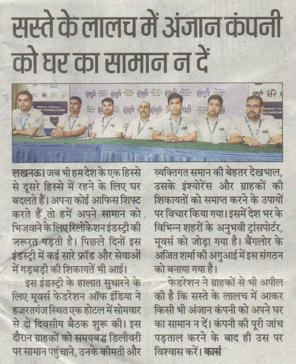 Media Coverage – Lucknow
